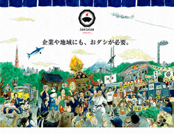 インビジョン株式会社『おダシ祭り』サイトキービジュアル