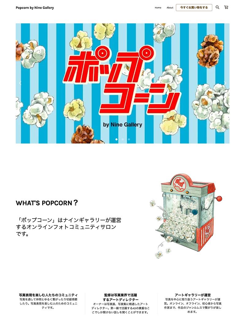 『popcorn』by nine_gallery サイト用