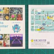 【多摩六都科学館ガイドブック】館内鳥瞰図