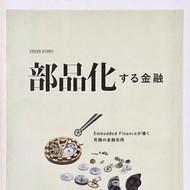 日経FinTech MONTHLY NEWSLETTER 表紙