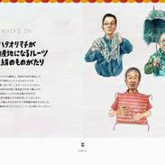 『ハタオリマチ商店街』KAIKIZA