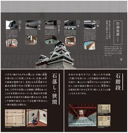 熊本城防御装置