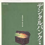 日経FinTech MONTHLY NEWSLETTER 5月号表紙