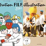 『イラストレーションファイル2021』