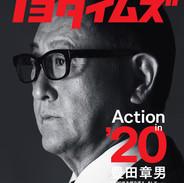 magazineトヨタイムズ 20『社長の愛車』