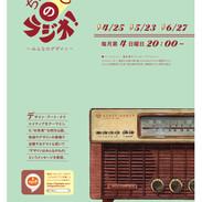 『ちゃぶ台のラジオ 〜みんなのデザイン〜』