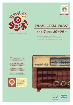 『ちゃぶ台のラジオ』フライヤー