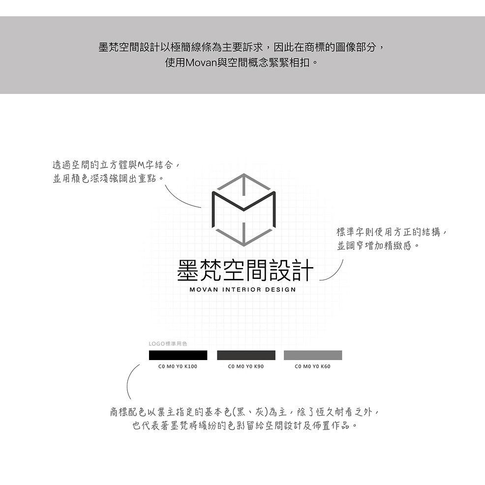 墨梵空間設計.jpg