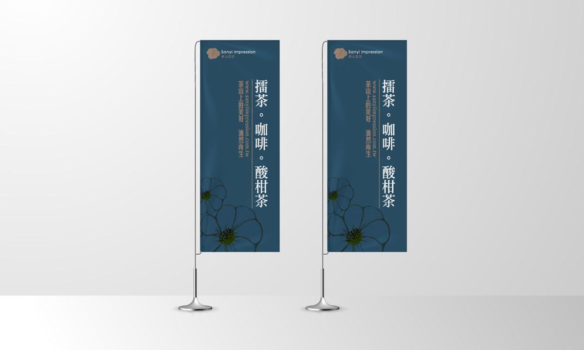 茶山花印布旗-合成.jpg