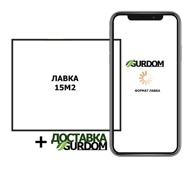ФОРМАТ ЛАВКА.png