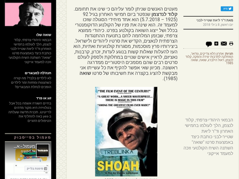 An op-ed in the memory of Claude Lanzmann