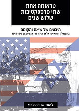 One Trauma, Two Perspectives, Three Years [Hebrew]