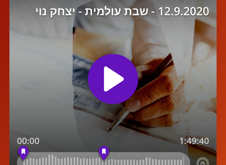 "Radio Interview on the ISF Report: ""Holocaust Studies in Israel"""