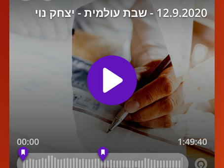 """Radio Interview on the ISF Report: """"Holocaust Studies in Israel"""""""