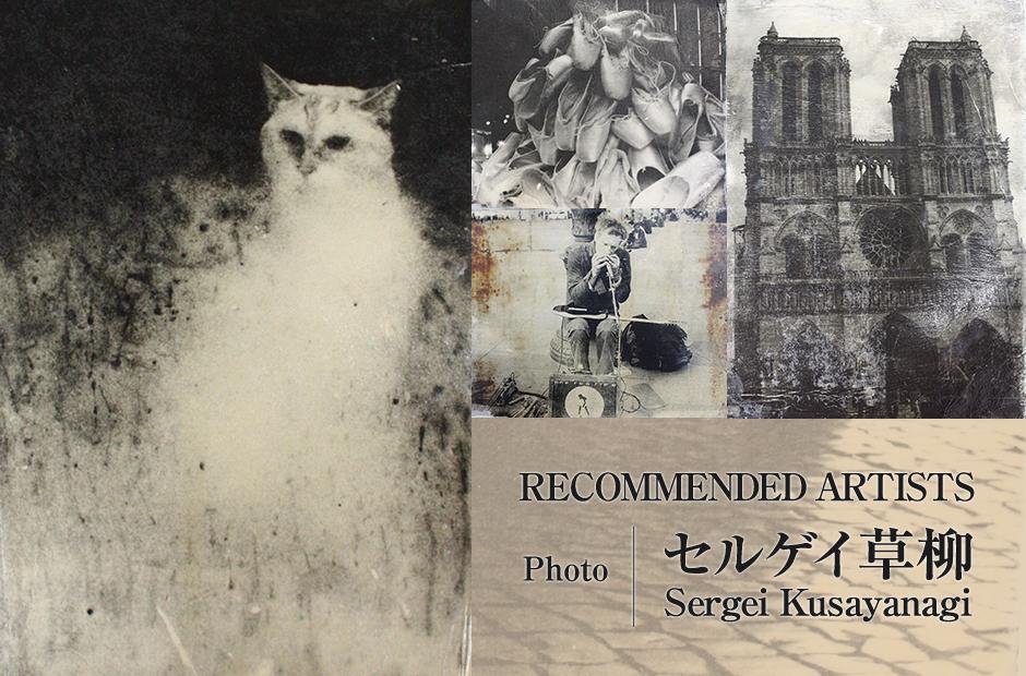 RecommendedArtist_SergeiKusayanagi_slide620x940