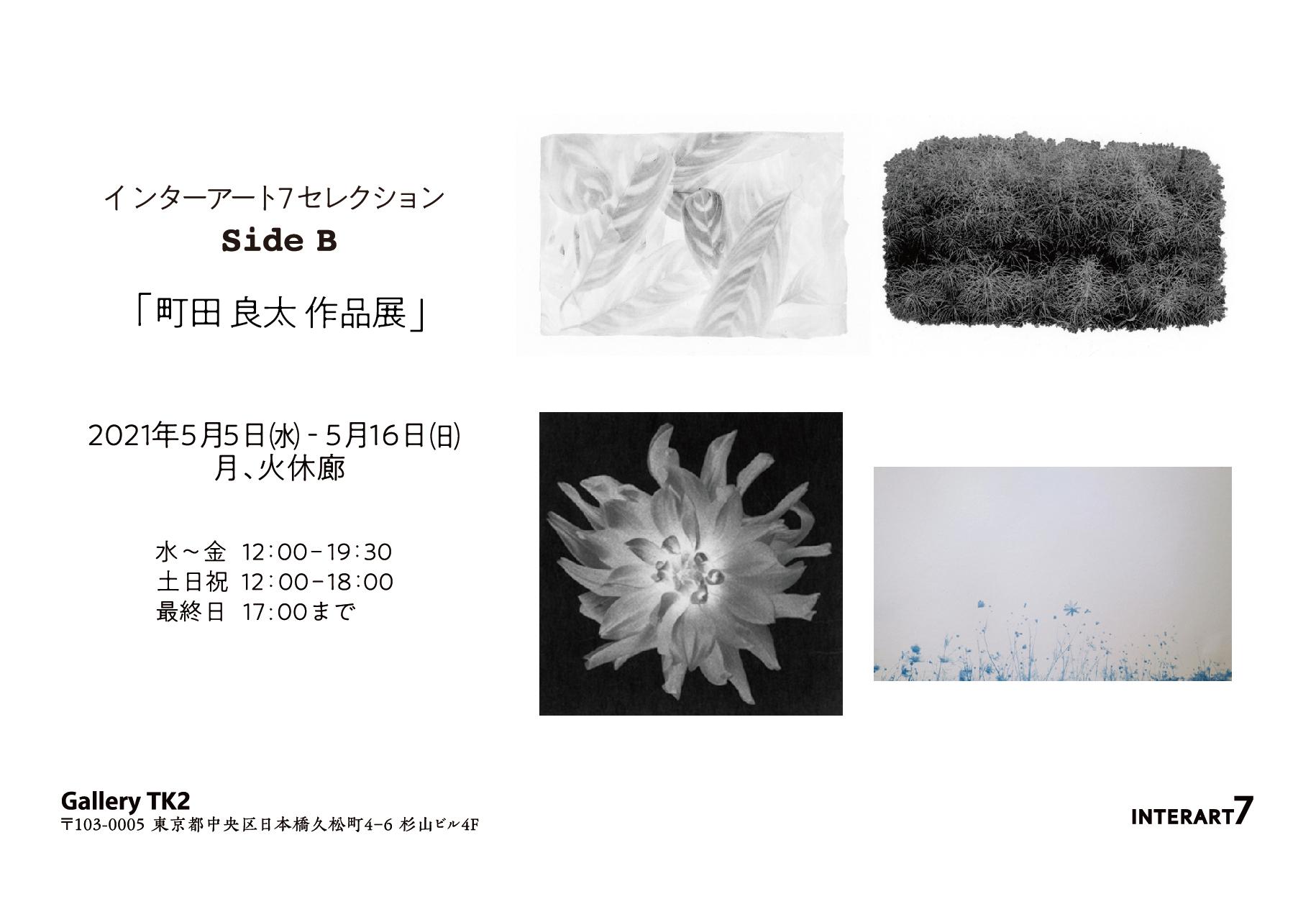 町田 良太 作品展
