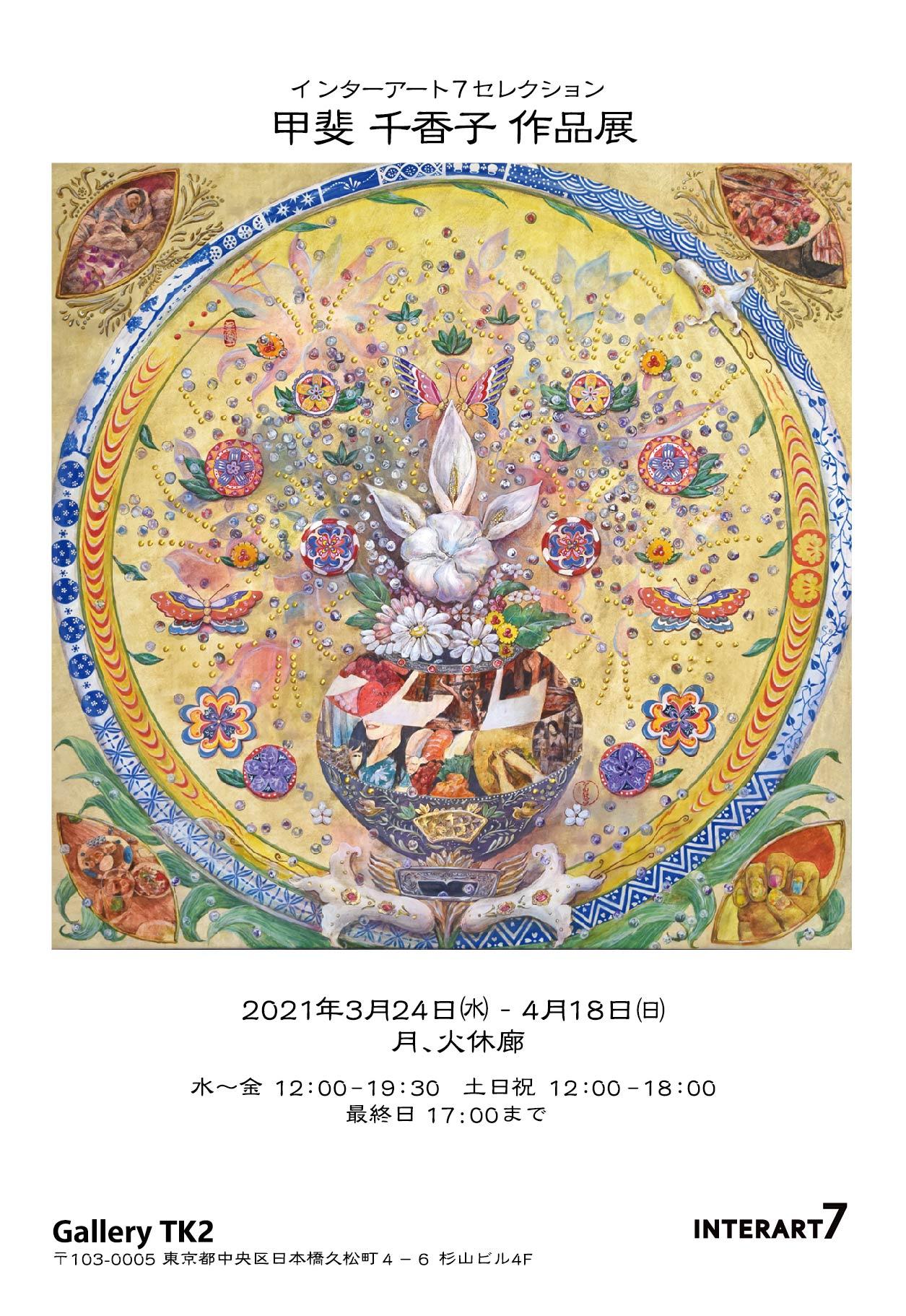 甲斐 千香子 作品展