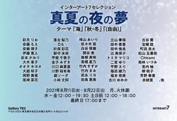 202107_manatsu_outline