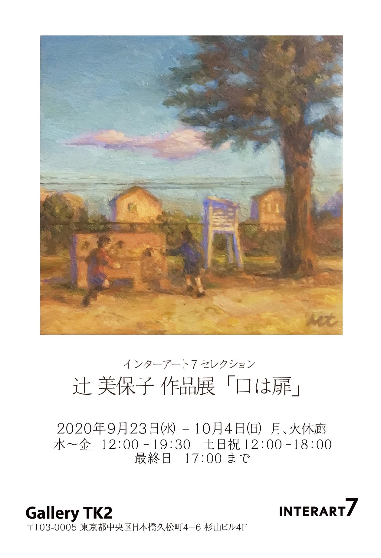 tsuji_202008_outline