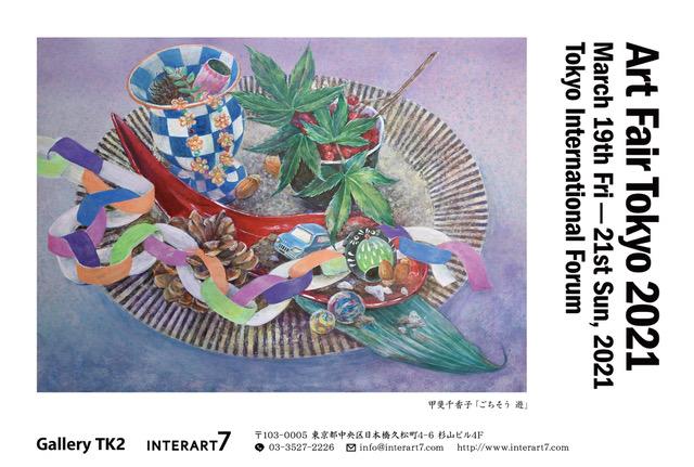 ArtFairTokyo2021