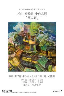 202106_matsuyama_outline