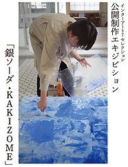 ginsoda_kakizome_202101_outline_edited.j