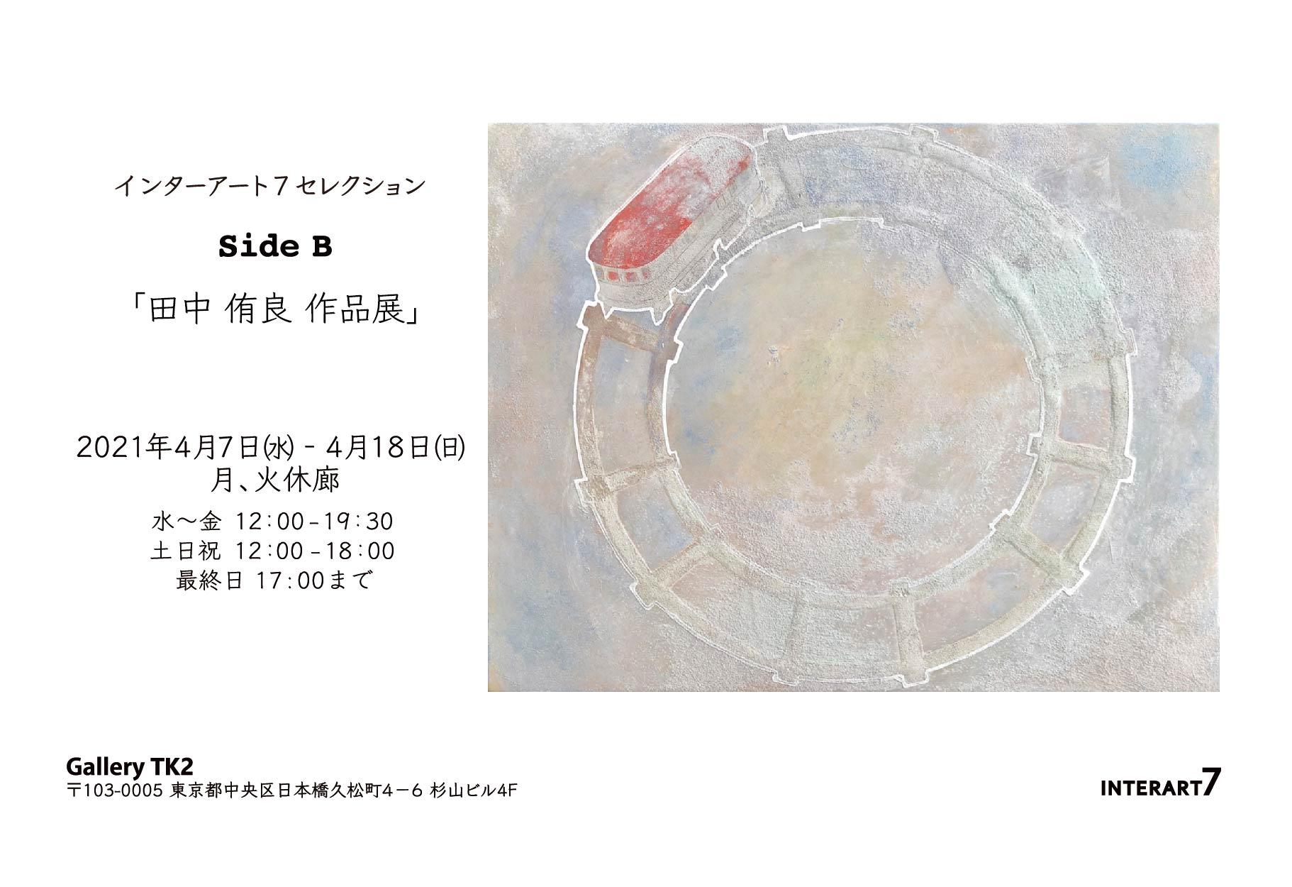 tanaka_202102-3_outline