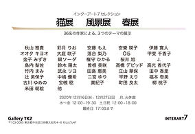 nekoharu_202011_outline.jpg