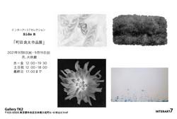 machida_202107_outline