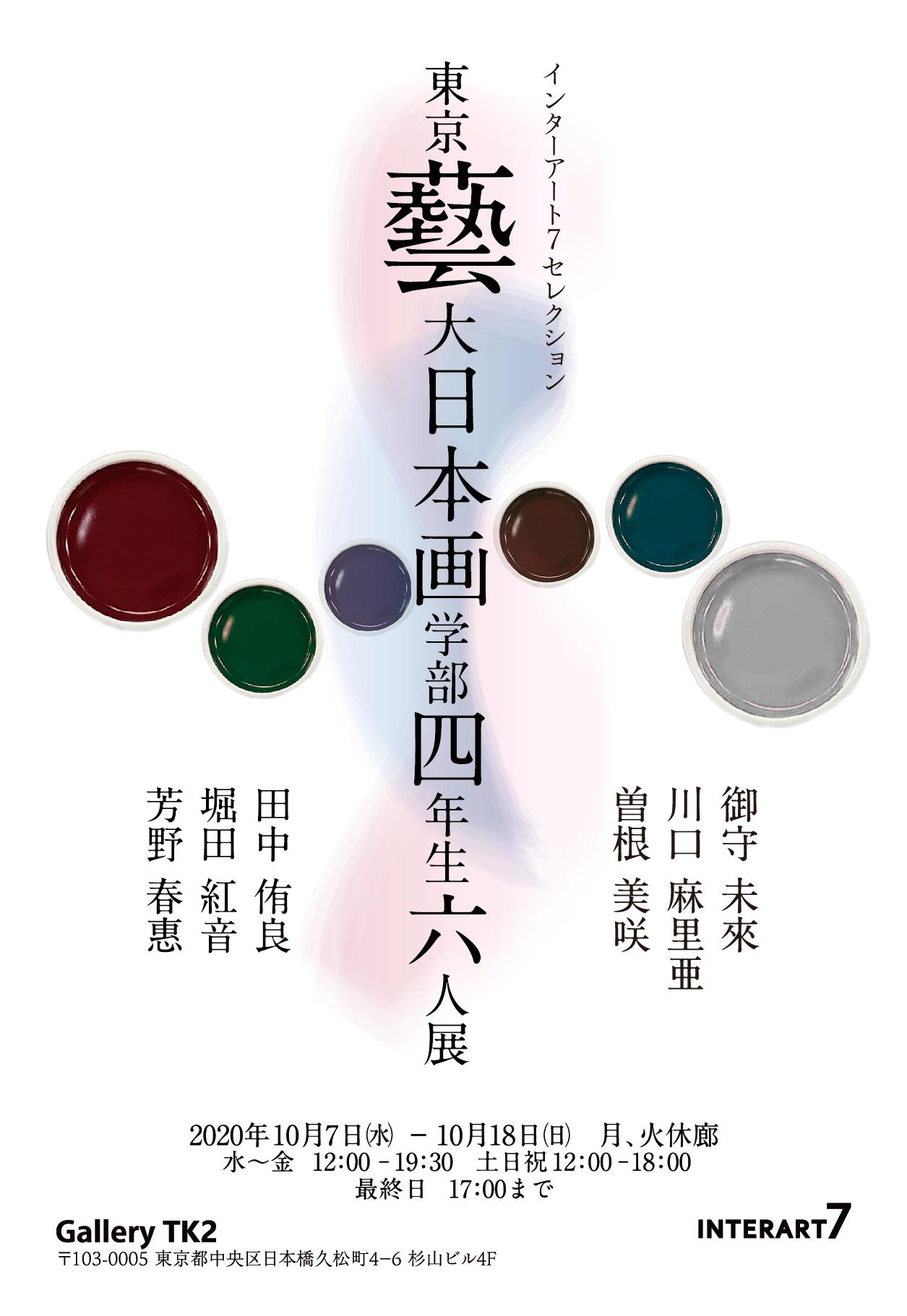東京藝大日本画学部4年生6人展