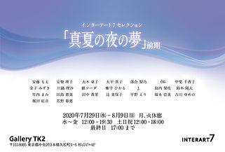 manatsu_202006_outline.jpg