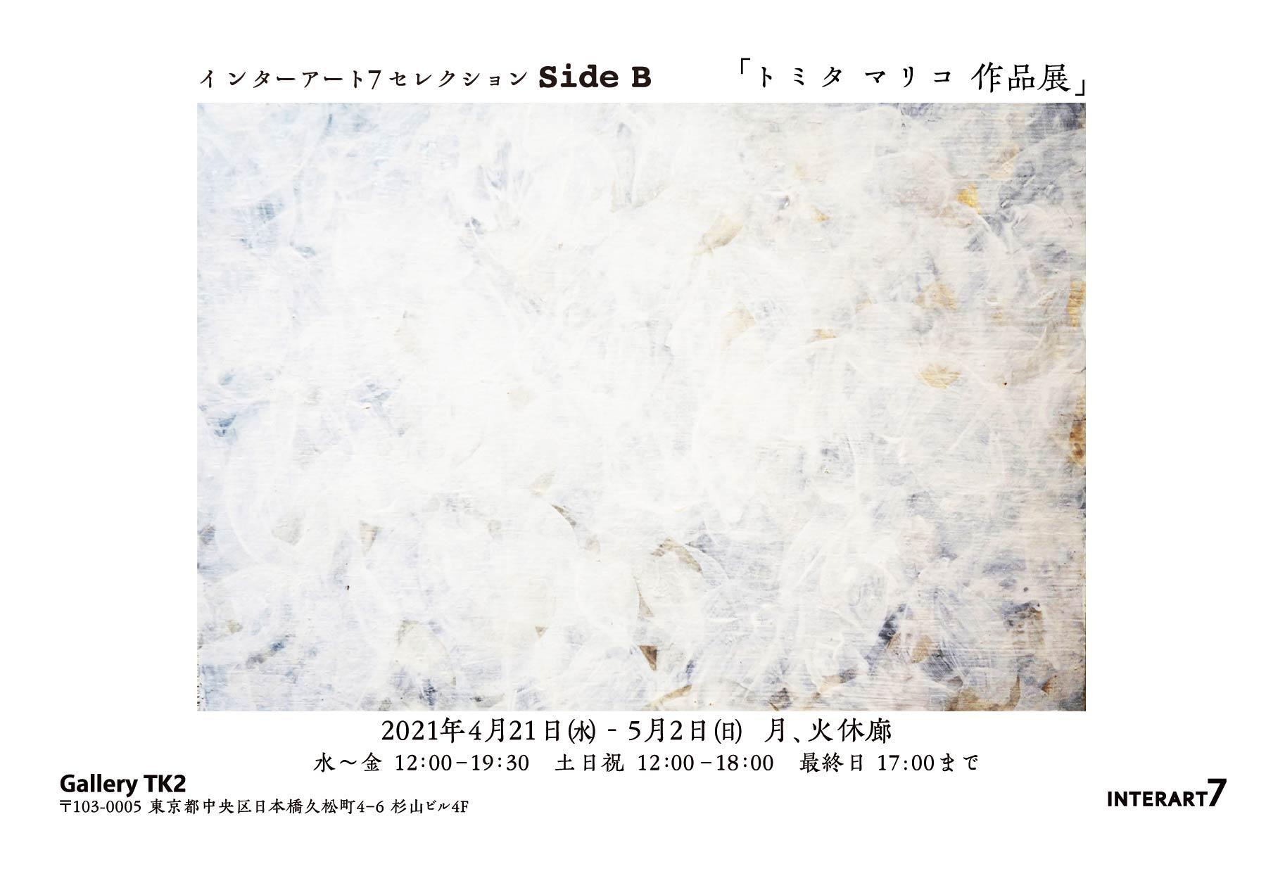 トミタ マリコ 作品展