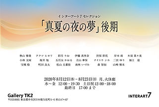 manatsu2_202007_outline_ver2.jpg