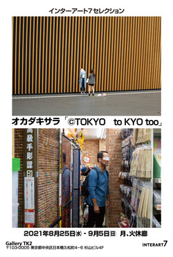 202107_okada_outline