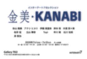 KANABI_202005.jpg