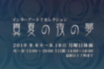 DM1908_SUMMER_F0717 最終 (2).jpg