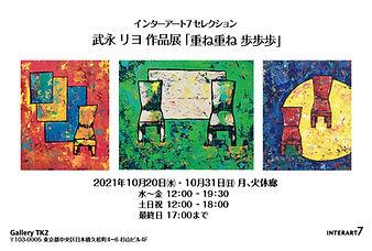 202109_takenaga_outline.jpg