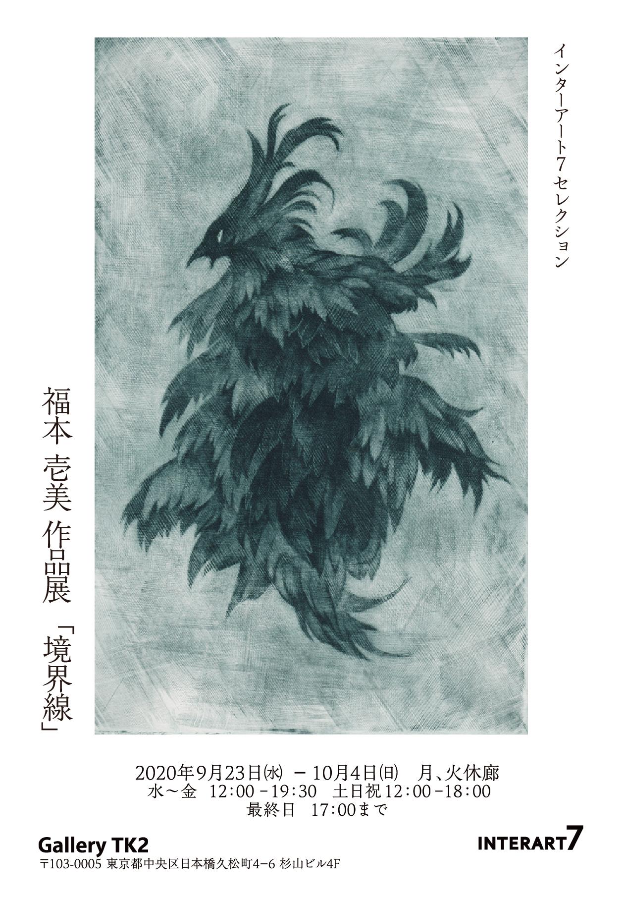 fukumoto_202008_outline