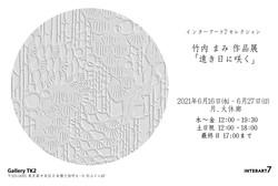 takeuchi_202105