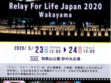 リレー・フォー・ライフ・ジャパン和歌山2020の準備に入りました