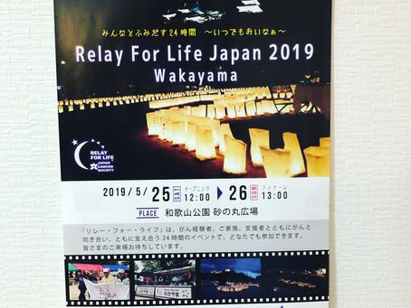 リレーフォーライフジャパンわかやま2019に参加します