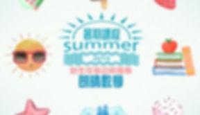 FBSUMMER1_Logo_已編輯.jpg