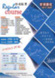 朗晴數學補習學校常規課程bl.jpg