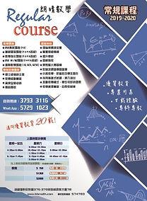 朗晴數學補習學校常規課程bs.jpg