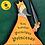 Thumbnail: Reis, rainhas, príncipes e princesas - audiolivro