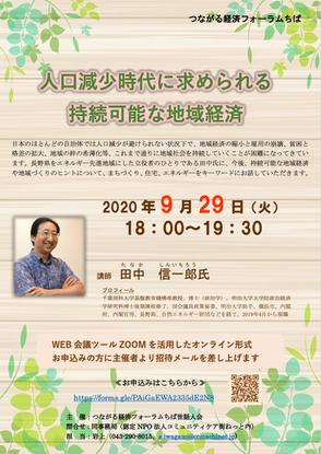 講演会「人口減少時代に求められる持続可能な地域経済」(田中信一郎・千葉商科大学)