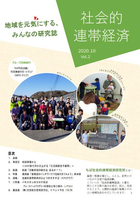 研究誌「社会的連帯経済」2号刊行
