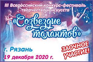 СТ 2020.jpg