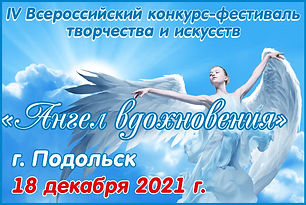 Анонс Ангел вдохновения 2021.jpg