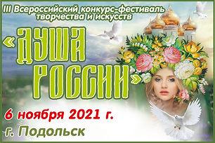 Анонс Душа россии 2021.jpg